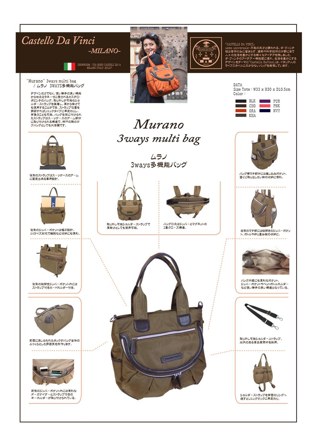 murano56131-sizeup.jpg